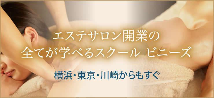 横浜のフェイシャルエステスクール ビニーズ
