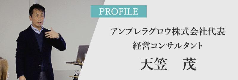 アンブレラグロウ株式会社代表プロフィール