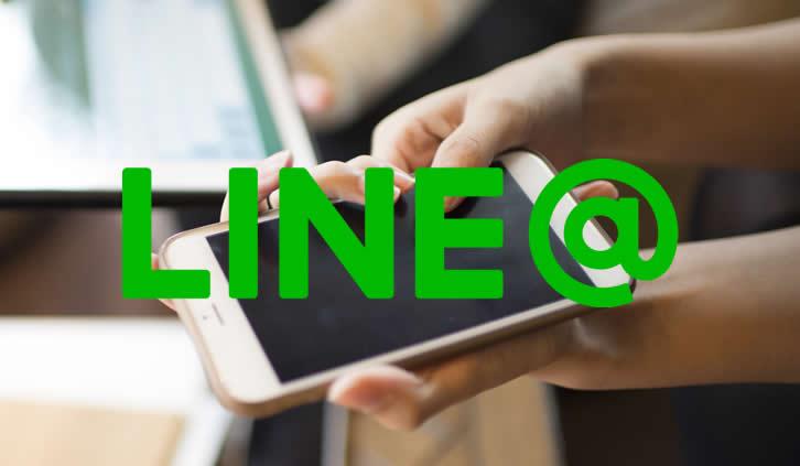 LINE@活用コンサル・ページ制作設定・運用