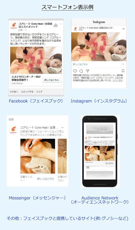 スマートフォン表示例