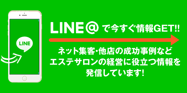 LINE@でサロン集客・経営情報をGET!