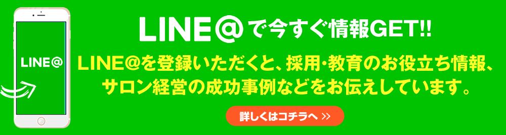 LINE@で今すぐ情報GET!