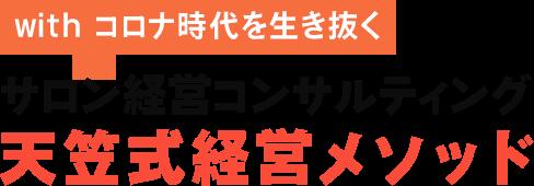 サロン向けLINE@・HP活用・ネット集客をサポート │アンブレラグロウ株式会社