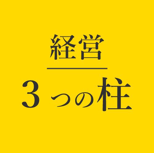 経営「3つの柱」