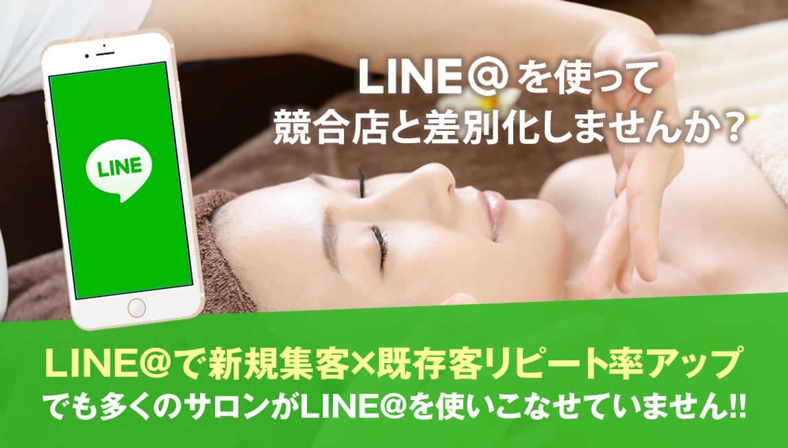 LINE@使って競合店と差別化しませんか?LINE@で新規集客×既存客リピート率アップ!でも多くのサロンがLINE@を使いこなせていません!!
