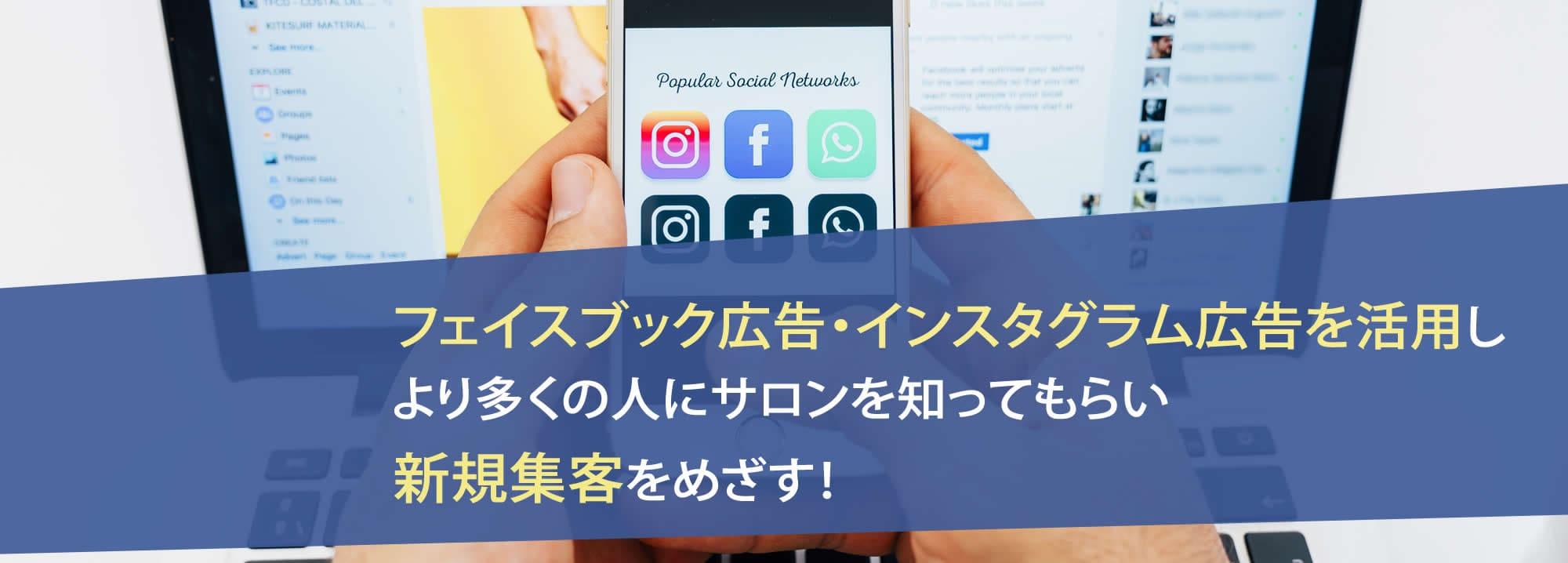 フェイスブック広告・インスタグラム広告を活用し、より多くの人にサロンを知ってもらい新規集客をめざす!