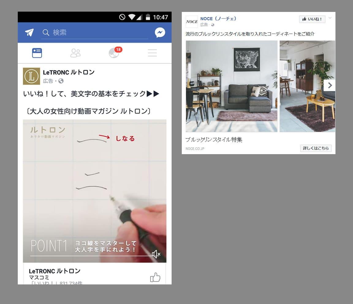 フェイスブック広告・インスタグラム広告イメージ