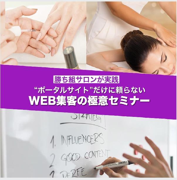2018年最新WEB集客セミナーを定期的に開催中