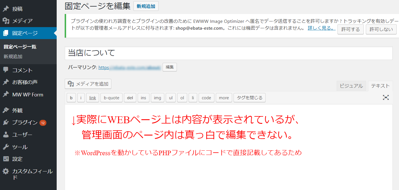 WordPressの管理画面から編集できない作りの場合の固定ページ見え方