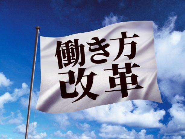 働き方改革と働く人達の意識の変化、そして日本の社会保険制度改革